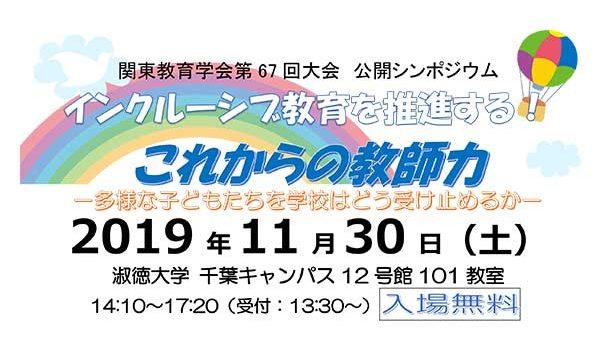 [終了しました]関東教育学会第67 回大会 公開シンポジウム 絵本読み聞かせ実演