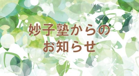 妙子塾からのお知らせ