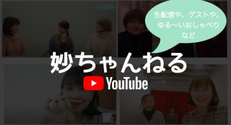 Youtube「妙ちゃんねる」